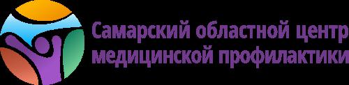 Самарский областной центр медицинской профилактики